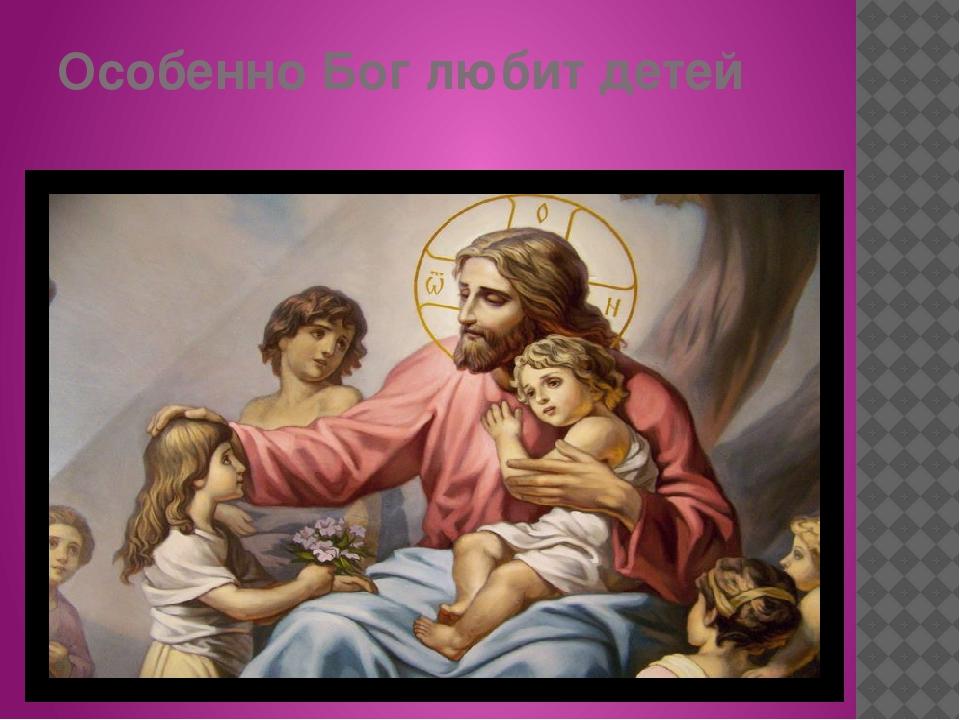 Особенно Бог любит детей