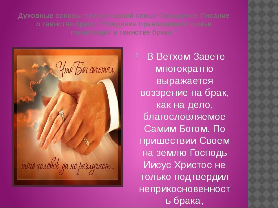 """Духовные основы православной семьи Священное Писание о таинстве брака :""""Рожде..."""