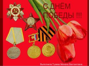 Выполнила:Туаева Манана Вахтанговна