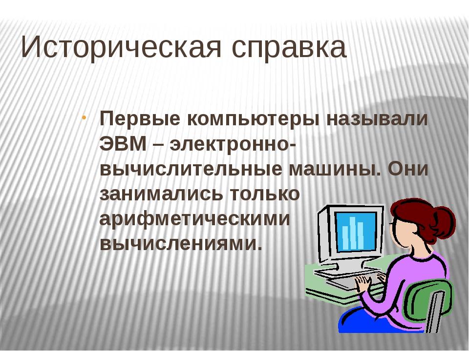черновцов карте картинка телевизор и компьютер- вред или польза вырос