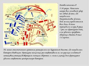 Битва началась в 5-30 утра. Наполеон напра-вил основной удар на левый фланг,