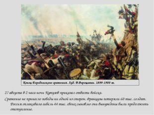 27 августа в 2 часа ночи Кутузов приказал отвести войска. Сражение не принес