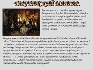 Ранним утром 1 сентября русская армия выступила из деревни Мамонтовой к Москв