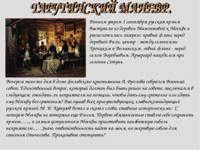 Ранним утром 1 сентября русская армия выступила из деревни Мамонтовой к Москв...