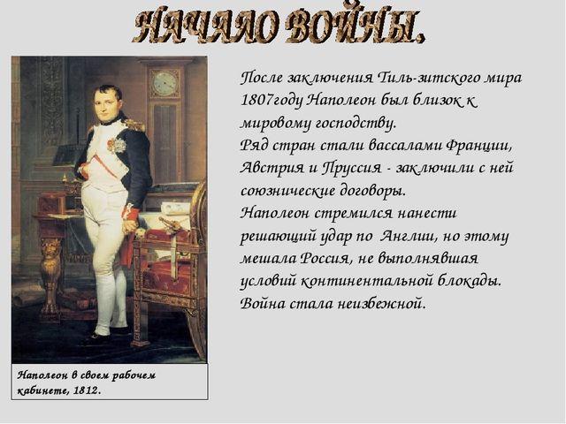 Наполеон в своем рабочем кабинете, 1812. После заключения Тиль-зитского мира...