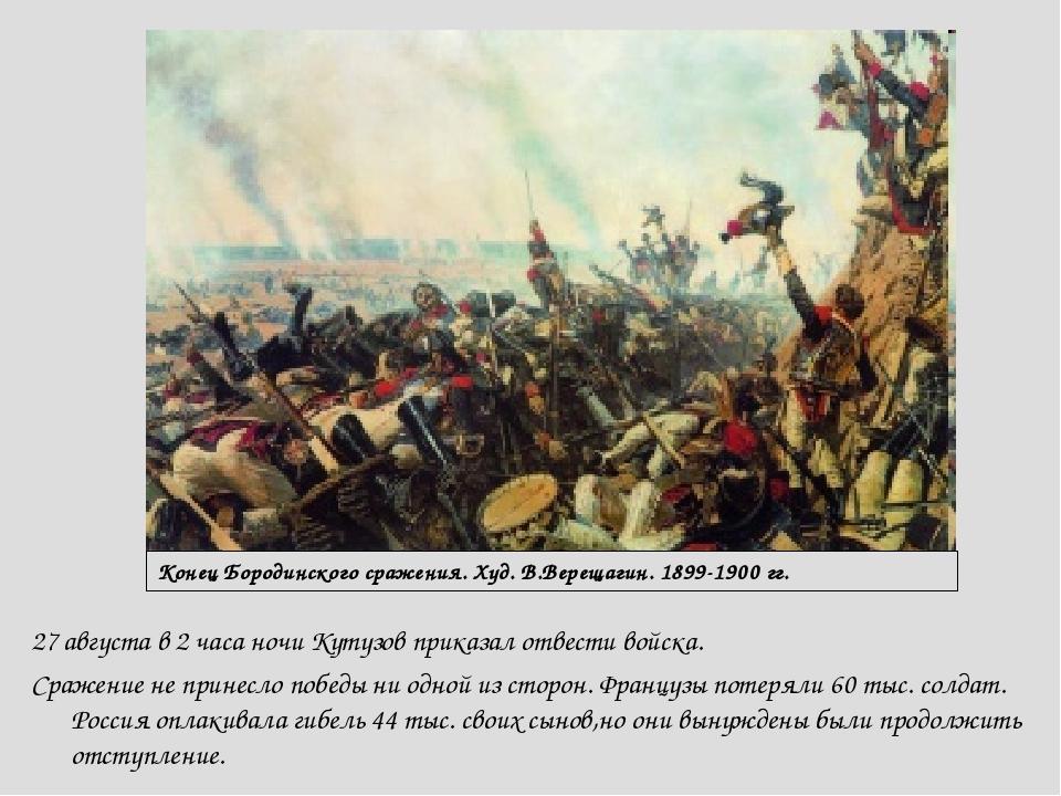27 августа в 2 часа ночи Кутузов приказал отвести войска. Сражение не принес...