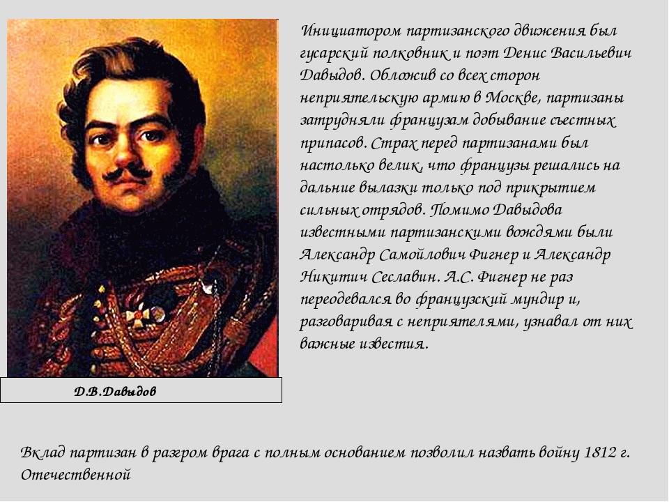 Инициатором партизанского движения был гусарский полковник и поэт Денис Васил...