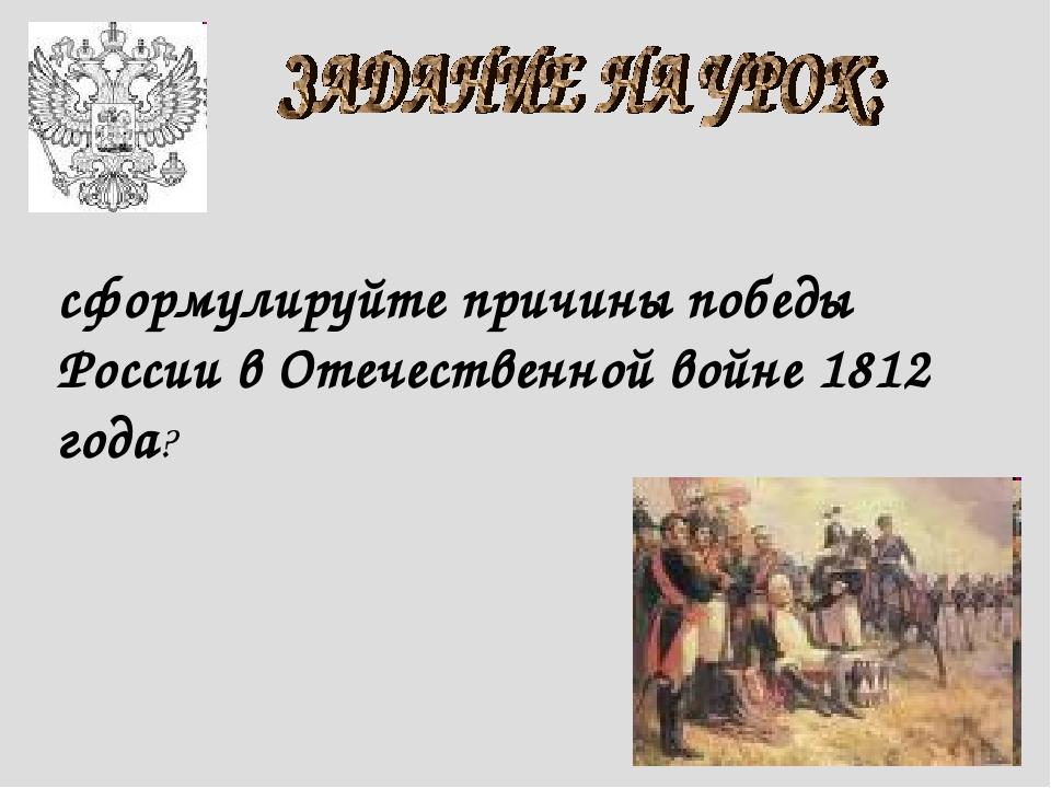 сформулируйте причины победы России в Отечественной войне 1812 года?