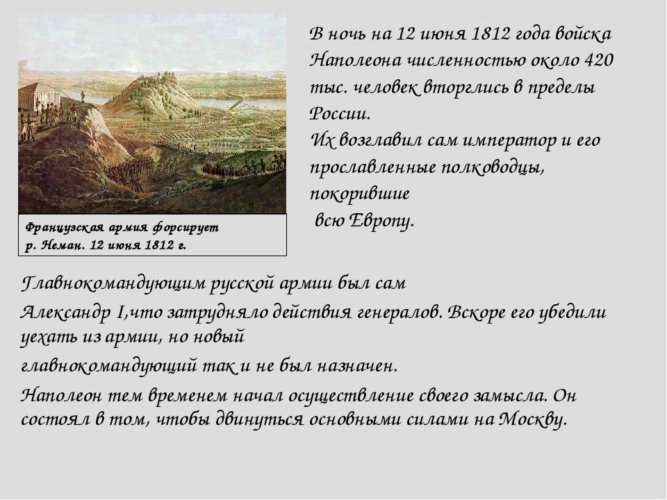 Французская армия форсирует р. Неман. 12 июня 1812 г. Главнокомандующим русск...