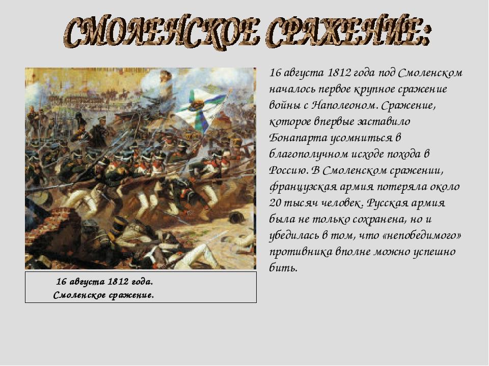 16 августа 1812 года. Смоленское сражение. 16 августа 1812 года под Смоленск...
