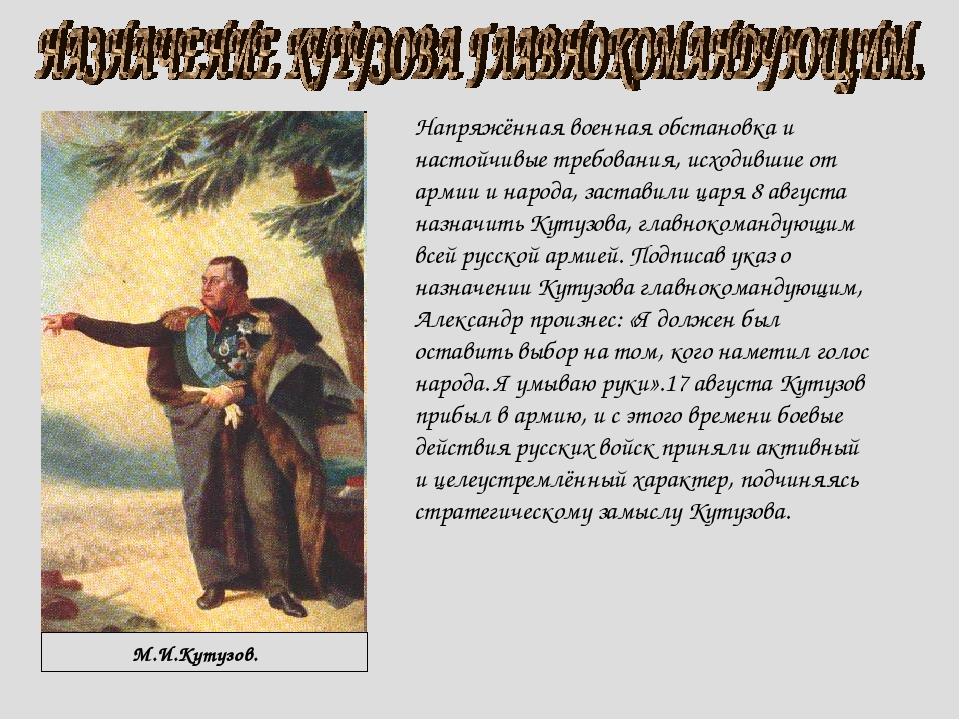 М.И.Кутузов. Напряжённая военная обстановка и настойчивые требования, исходи...