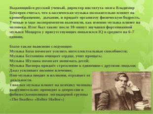 Выдающийся русский ученый, директор института мозга Владимир Бехтерев считал,