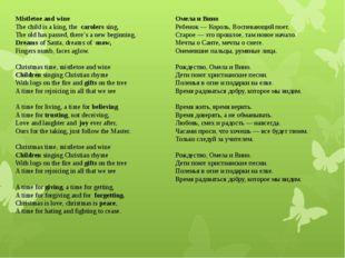 Омела и Вино Ребенок — Король, Воспевающий поет. Старое — это прошлое, там но