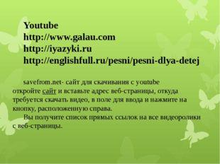Youtube http://www.galau.com http://iyazyki.ru http://englishfull.ru/pesni/pe