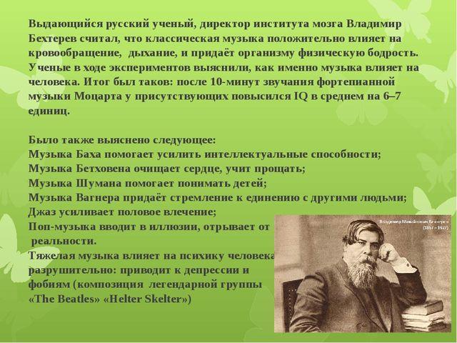 Выдающийся русский ученый, директор института мозга Владимир Бехтерев считал,...