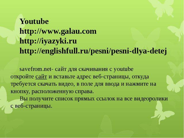 Youtube http://www.galau.com http://iyazyki.ru http://englishfull.ru/pesni/pe...