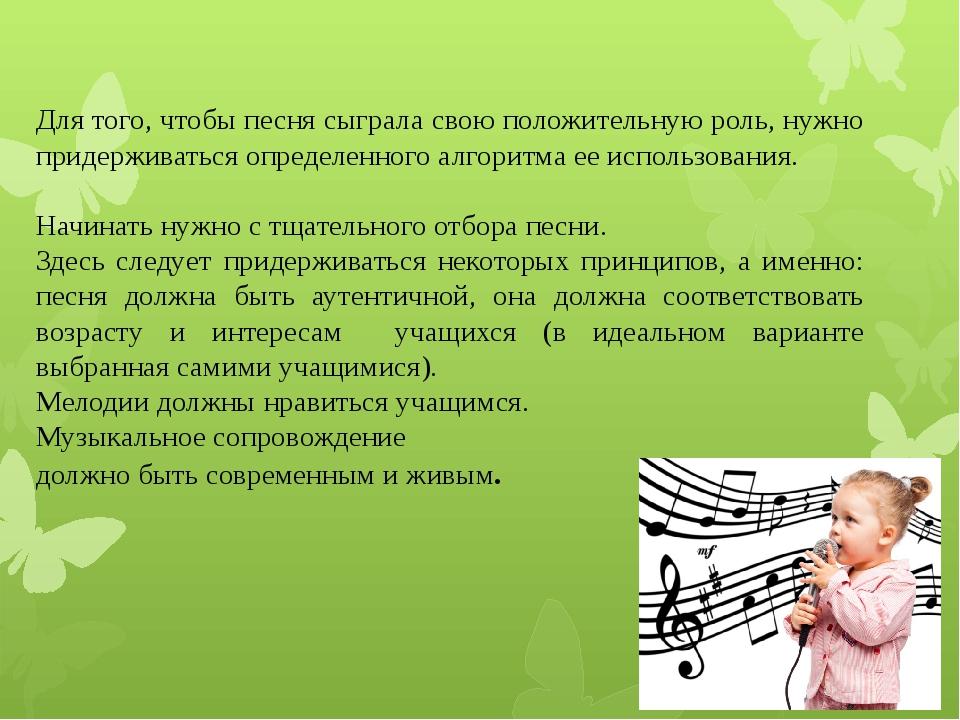 Для того, чтобы песня сыграла свою положительную роль, нужно придерживаться о...