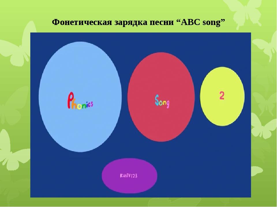 """Фонетическая зарядка песни """"ABC song"""""""