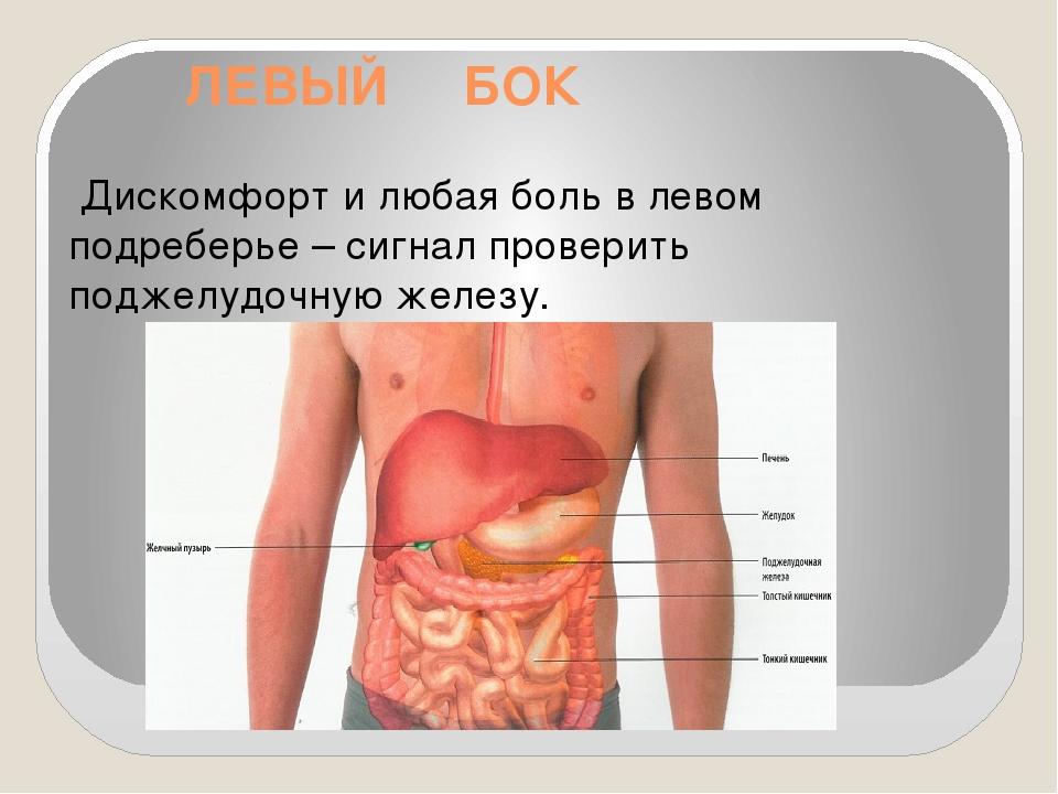 Болит под ребрами слева у беременных 87