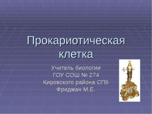 Прокариотическая клетка Учитель биологии ГОУ СОШ № 274 Кировского района СПб