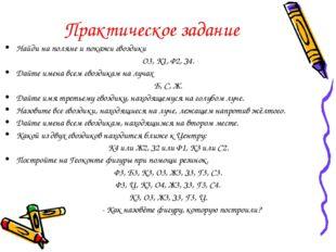 Практическое задание Найди на поляне и покажи гвоздики О3, К1, Ф2, З4. Дайте