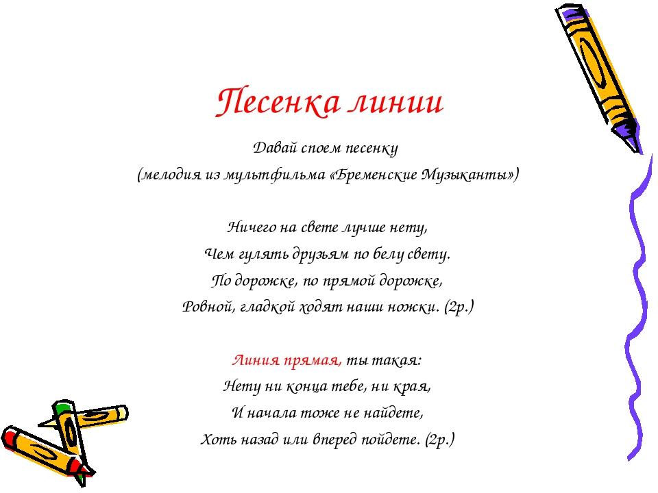 Песенка линии Давай споем песенку (мелодия из мультфильма «Бременские Музыкан...