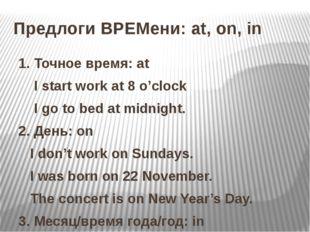 Предлоги ВРЕМени: at, on, in 1. Точное время: at I start work at 8 o'clock I