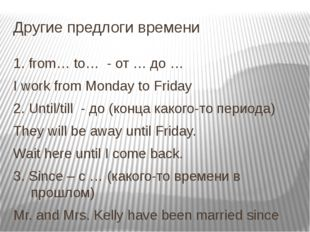 Другие предлоги времени 1. from… to… - от … до … I work from Monday to Friday