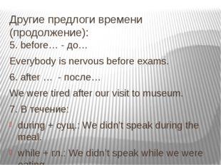 Другие предлоги времени (продолжение): 5. before… - до… Everybody is nervous