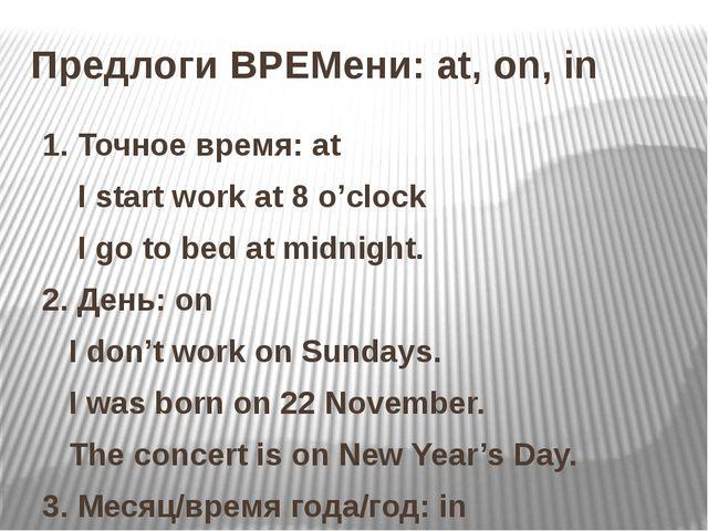 Предлоги ВРЕМени: at, on, in 1. Точное время: at I start work at 8 o'clock I...