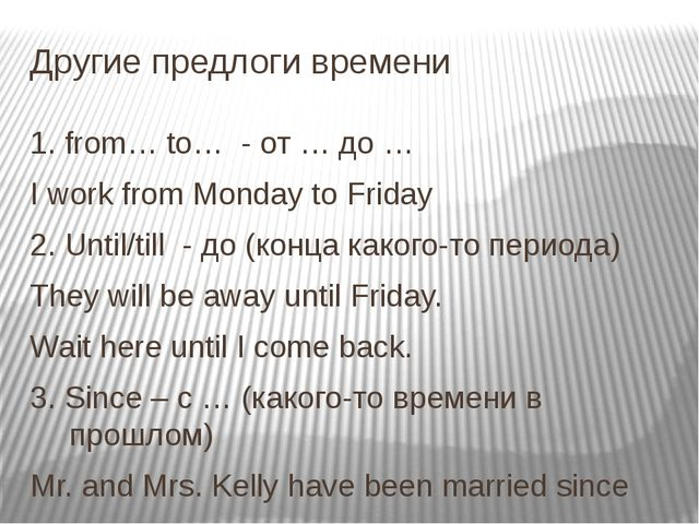 Другие предлоги времени 1. from… to… - от … до … I work from Monday to Friday...