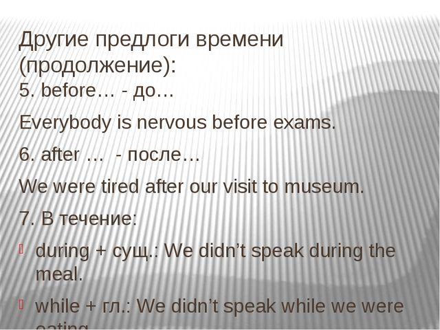 Другие предлоги времени (продолжение): 5. before… - до… Everybody is nervous...