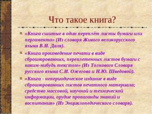 Что такое книга? «Книга сшитые в один переплёт листы бумаги или пергамента» (
