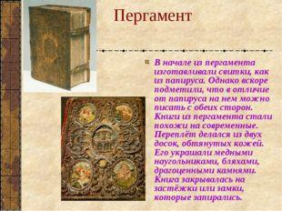 Пергамент В начале из пергамента изготавливали свитки, как из папируса. Однак