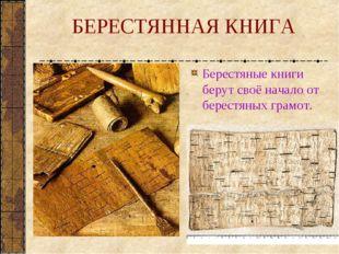 БЕРЕСТЯННАЯ КНИГА Берестяные книги берут своё начало от берестяных грамот.
