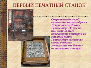 ПЕРВЫЙ ПЕЧАТНЫЙ СТАНОК Современный способ книгопечатания изобрел в 15 веке н