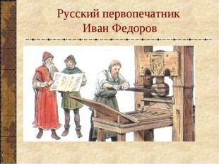 Русский первопечатник Иван Федоров