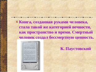 Книга, созданная руками человека, стала такой же категорией вечности, как про