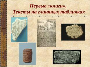 Первые «книги», Тексты на глиняных табличках