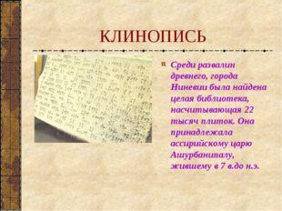 КЛИНОПИСЬ Среди развалин древнего, города Ниневии была найдена целая библиоте