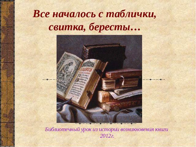 Все началось с таблички, свитка, бересты… Библиотечный урок из истории возник...