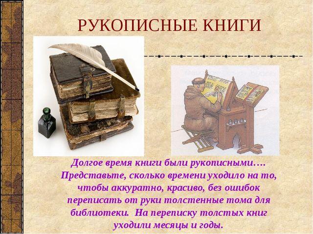 РУКОПИСНЫЕ КНИГИ Долгое время книги были рукописными…. Представьте, сколько в...