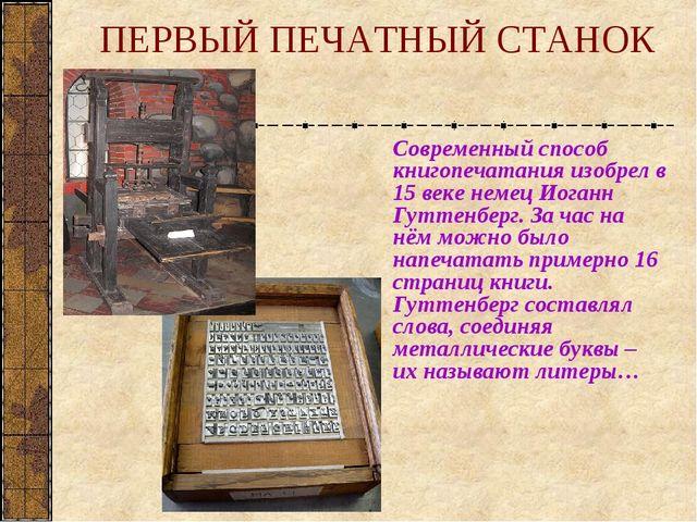 ПЕРВЫЙ ПЕЧАТНЫЙ СТАНОК Современный способ книгопечатания изобрел в 15 веке н...