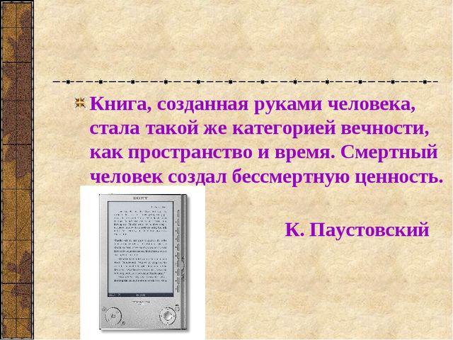 Книга, созданная руками человека, стала такой же категорией вечности, как про...
