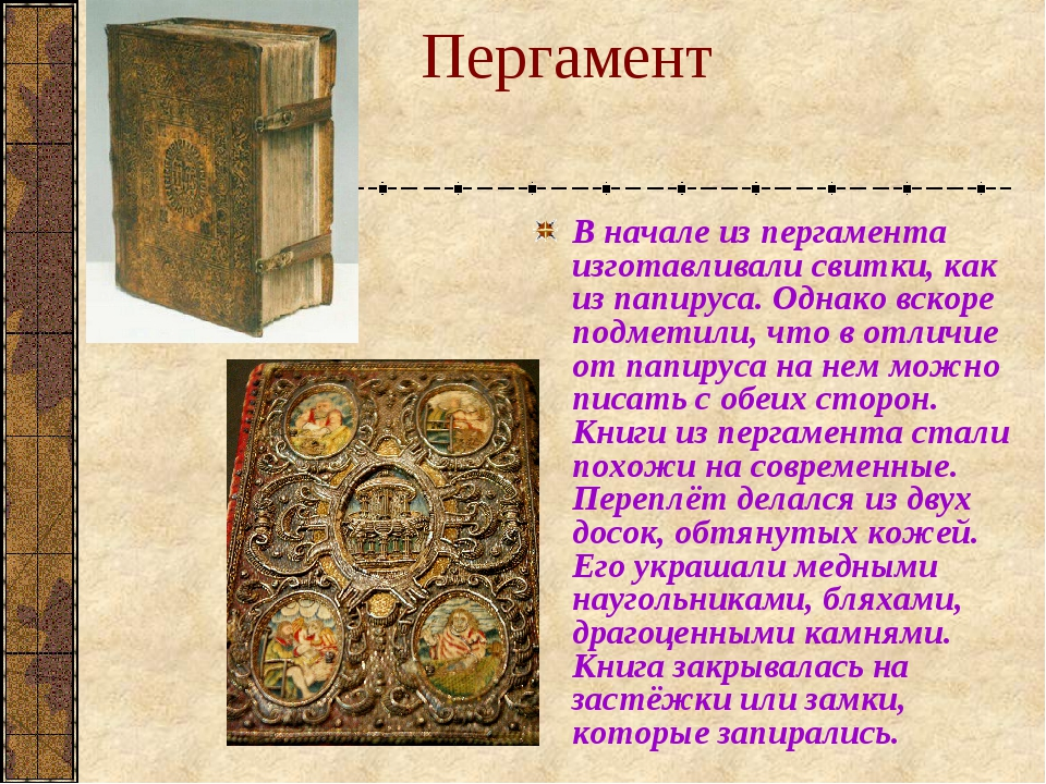 Пергамент В начале из пергамента изготавливали свитки, как из папируса. Однак...
