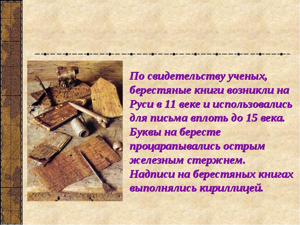 По свидетельству ученых, берестяные книги возникли на Руси в 11 веке и исполь...