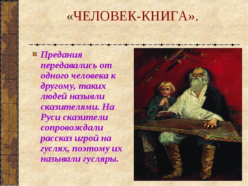 «ЧЕЛОВЕК-КНИГА». Предания передавались от одного человека к другому, таких лю...