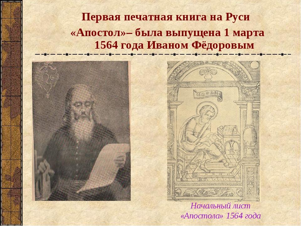 Первая печатная книга на Руси «Апостол»– была выпущена 1 марта 1564 года Ива...