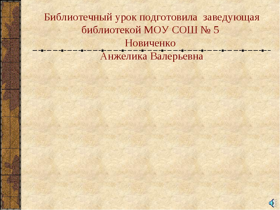 Библиотечный урок подготовила заведующая библиотекой МОУ СОШ № 5 Новиченко Ан...
