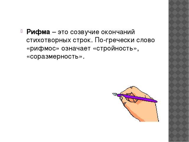 Рифма – это созвучие окончаний стихотворных строк. По-гречески слово «рифмос»...